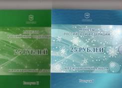 Официальные альбомы с жетонами СПМД I и II выпуски, для монет Сочи.