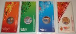 4 х 25 рублей 2011-2014гг. Олимпиада в Сочи, цветные.