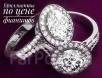 Бриллианты по цене Фианитов. Акция длится до 31 марта
