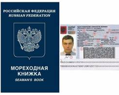 УЛМ - Удостоверение Личности Моряка (SID) 2000 рублей