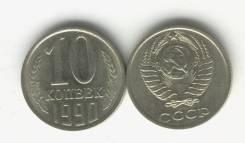 10 копеек 1990 год.