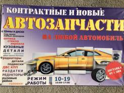 Радиатор кондиционера Honda Accord
