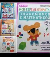 """Материал для подготовки ребёнка к школе """"Знакомимся с математикой"""""""