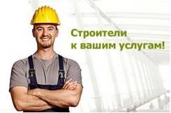 Строительные работы по бетону