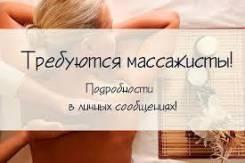 "Массажист. ООО ""Косметик Профессионал"". Улица Батарейная 8"