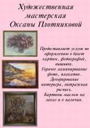 Художественная мастерская Оксаны Плотниковой