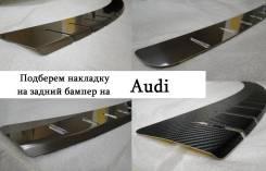 Накладка на бампер. Audi Q5 Audi A5 Audi A6, C5 Audi A4