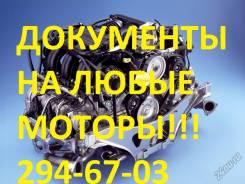 Помощь с документами на контрактный двигатель ГТД+ДКП .