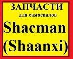Запчасти на Shacman (Shaanxi)
