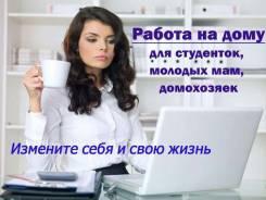 Работа онлайн!