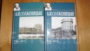 Солженицын. В круге первом 2 тома