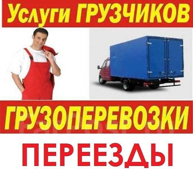 Грузчики-переезды, Грузовик, Вывоз мусора, выгрузка фур вагонов.