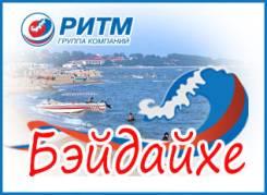 Бэйдайхе. Китайский морской курорт 15/21 день. Пляжный отдых. Байдайхе. Отдых на море 8,15,21 день.