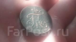 Деньга Павла Первого 1798 год (ЕМ) Редкая
