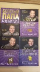 Книги Р. Кийосаки продаю