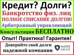 Кредит, долг? Кредитный Адвокат Банкротство физ лиц, Антиколлекторство