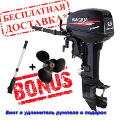Hangkai. 9,90л.с., 2-тактный, бензиновый, нога S (381 мм), Год: 2017 год. Под заказ из Владивостока