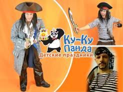 Пират - детский аниматор / герой / персонаж / актер