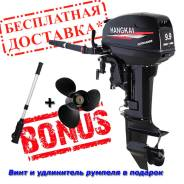 Hangkai. 9,90л.с., 2х тактный, бензин, нога S (381 мм), Год: 2017 год. Под заказ из Владивостока
