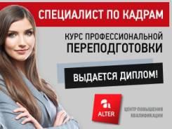 """Курс """"Специалист по кадрам"""" с 17 апреля во Владивостоке"""