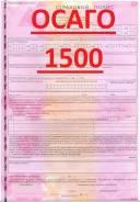 Официальное автострахование за 1500