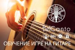 Уроки игры на акустической, электро-гитаре, укулеле в студии BelCanto.