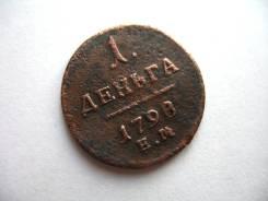 Весьма Редкая! Деньга Павла Первого 1798 год (ЕМ) Россия 25