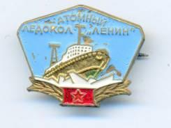 Знак. атомный ледокол Ленин (тяжелый).50=60 года.