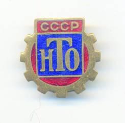 Знак. НТО СССР (тяжелый) .