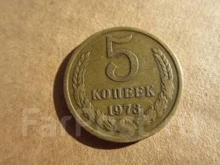 СССР 5 копеек 1973 года.