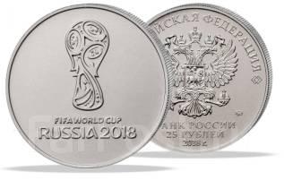 Праздничные цены = Футбол 2018 - 25 рублей = с 1 рубля короткий =