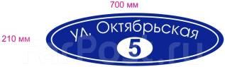 Домовая адресная вывеска табличка домовой знак на дом 700 на 210 мм