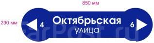 Домовая адресная вывеска табличка домовой знак на дом 850 на 230 мм