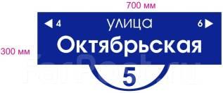 Домовая адресная вывеска табличка домовой знак на дом 700 на 300 мм