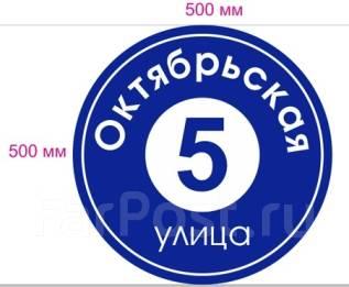 Домовая адресная вывеска табличка домовой знак на дом 500 на 500 мм