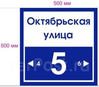 Домовая адресная вывеска табличка домовой знак на дом 500 на 500