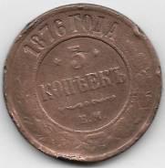 5 копеек 1876г. Е. М.