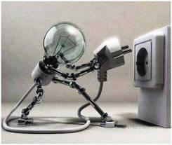Электрик на час!