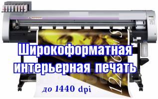 Печать и изготовление Любых! Баннеров, Наклеек, Картин.