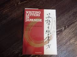 Японский язык.