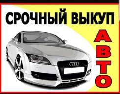 Выкуп любого авто Дорого!