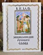 Словари по русскому языку. Класс: 5 класс