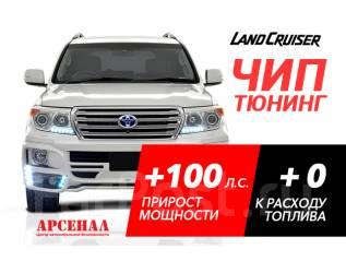Чип тюнинг Toyota LC 200 / Lexus LX 570 + Русификация, Euro2, EGR