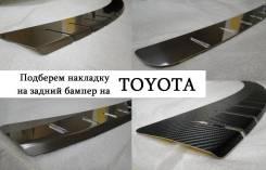 Накладка на бампер. Toyota: Corolla, Yaris, RAV4, Verso, Venza, Auris, Avensis