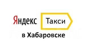 """Водитель такси. Водители Яндекс.Такси. ООО """"Либерти"""". Г. Хабаровск"""