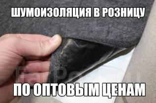 Шумо- Тепло- Вибро- изоляционные материалы Sorbeo, STP, Шумoff