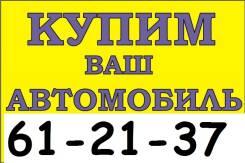 Лада Калина Седан. Куплю любое Авто в г. Тольятти