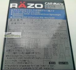 Ручка переключения механической трансмиссии. Subaru Impreza Toyota Mark II Nissan Skyline