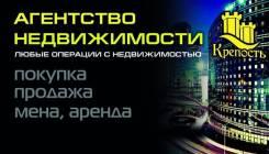 """Агентство недвижимости""""Крепость"""""""