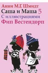 Анни Шмидт куплю книгу